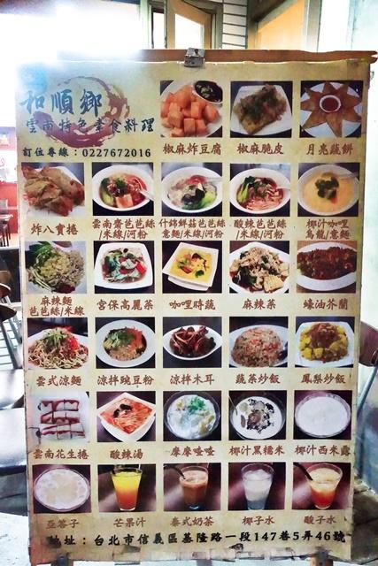 和順鄉雲南特色素食菜單