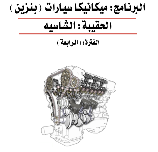 شرح لشاسيه السيارات  بالعربي pdf