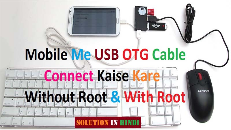 Android Mobile Me USB OTG Cable Kaise Connect Kare