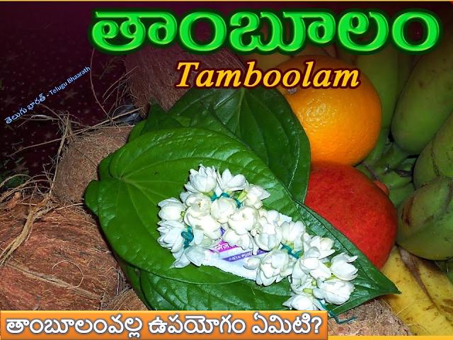 తాంబూలంవల్ల ఉపయోగం ఏమిటి? - Benefits of Tambulam