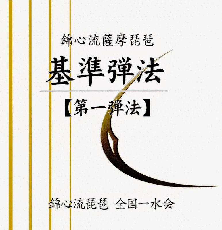 錦心流琵琶 基準弾法