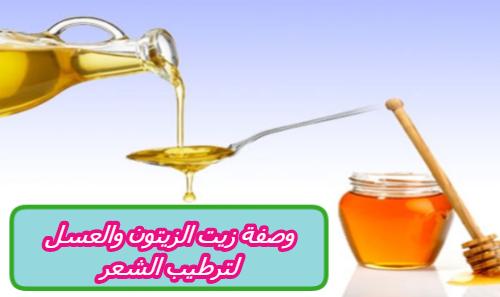 وصفة زيت الزيتون والعسل لترطيب الشعر