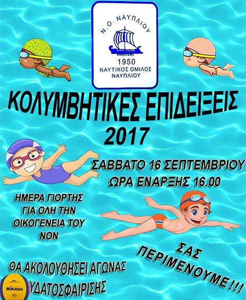 Κολυμβητικές Επιδείξεις 2017 από το Ναυτικό Όμιλο Ναυπλίου