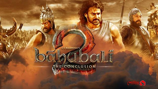 Bahubali-2: প্রথম দিনই আয় একশ' কোটি রুপির বেশি