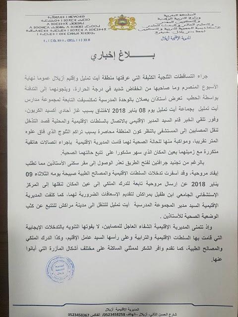 بلاغ إخباري للمديرية الإقليمية  بأزيلال حول إنقاذ أستاذين من موت محقق