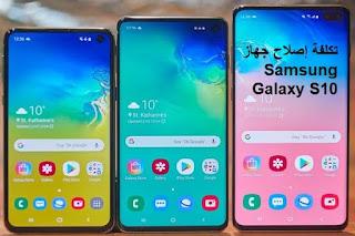 تكلفة إصلاح جهاز Samsung Galaxy S10 الجديد