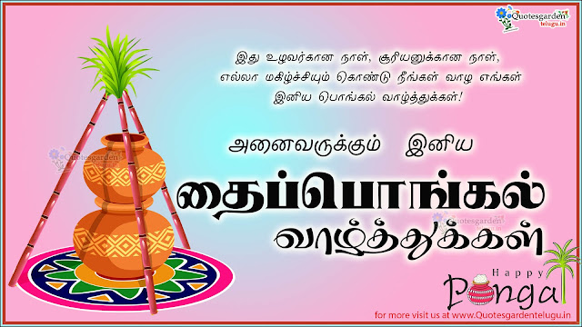 Taippoṅkal images hd wishes greetings in Tamil