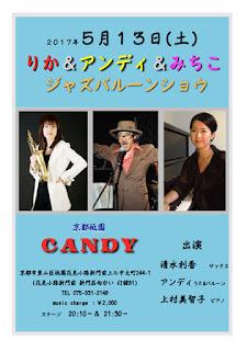 05/13(土) ジャズバルーンショウ@京都/祇園 CANDY