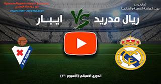 مشاهدة مباراة ريال مدريد وايبار بث مباشر بتاريخ 07-04-2019 الدوري الاسباني