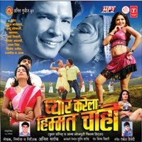 Pyar Karela Himmat Chahi -Bhojpuri Movie Star Casts, Wallpapers, Songs & Videos