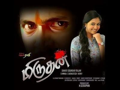 Munnal Kadhali முன்னாள் காதலி Lyrics Tamil Song Lyrics