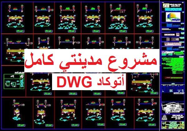 مشروع مدينتي كامل أتوكاد DWG | المهندس العربي