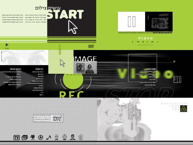 עיצוב גרפי, גרפיקה, מעצב גרפי, פוסטר דו״ץ