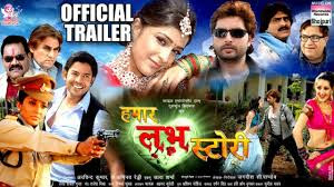 Hamar Love Story Bhojpuri Movie Star cast, Wiki, News, Wallpapers, Songs & Videos