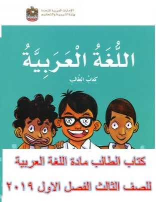 كتاب الطالب مادة اللغة العربية للصف الثالث الفصل الاول 2019 تعليم الامارات