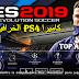 تحميل لعبة بيس 19 PES 2019 PSP للاندرويد + أطقم جديدة واخر الانتقالات + كاميرا عادية و PS4 من ميديا فاير و ميجا