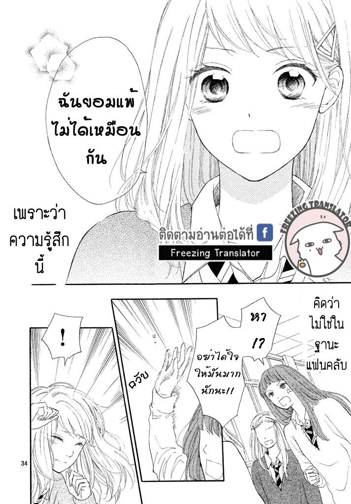 Gochumon wa Ikemen desuka - หน้า 34
