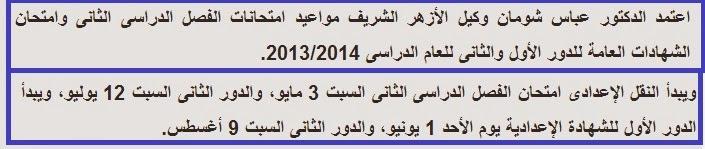 موعد امتحانات الترم الثانى للأعداديه الازهريه 2014 الفصل الدراسى الثانى