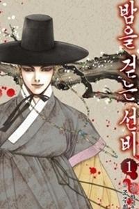 Thư Sinh Bóng Đêm - The Vampire of The East Bameur