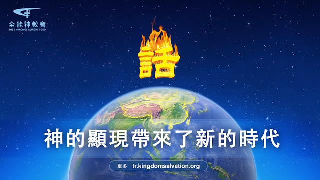 全能神教會-東方閃電-全能神-話語標題圖片