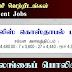 பொலிஸ் கொஸ்தாபல் பதவி - இலங்கைப் பொலிஸ் (Sri Lanka Police)