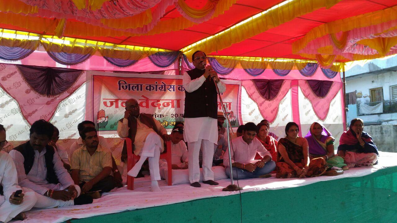 Congress-Janvedna-conference-jhabua-कांग्रेस का जनवेदना सम्मेलन आयोजित