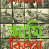 Ami Bijoy Dekhechi by M. R. Akhtar Mukul
