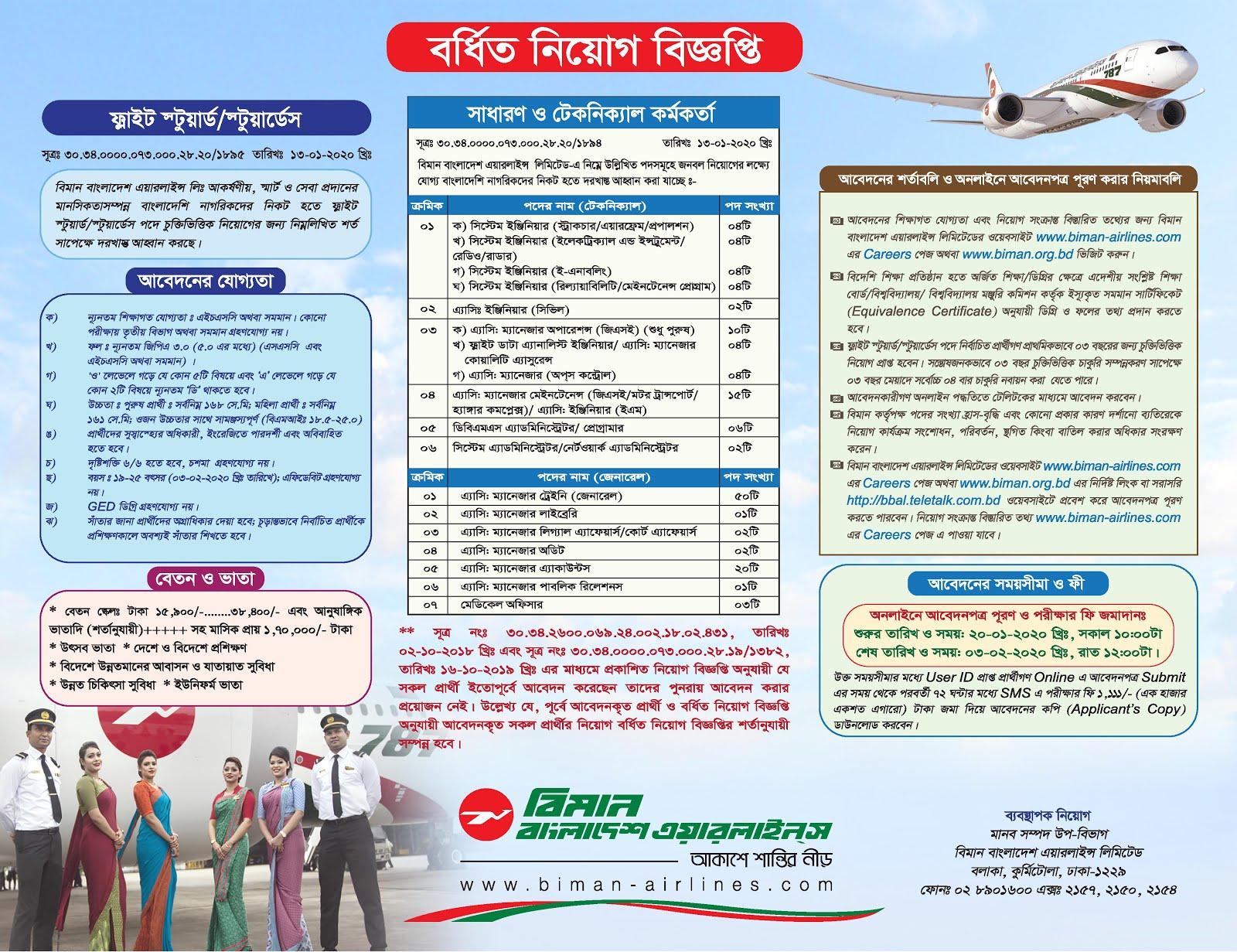 বিমান বাংলাদেশ এয়ার লাইন্সে চাকরির নিয়োগ বিজ্ঞপ্তি BBAL Job Circular 2020  Biman Bangladesh Airlines Limited Job Circular 2020