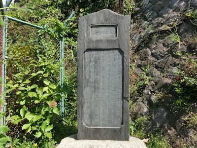 聖福寺跡碑