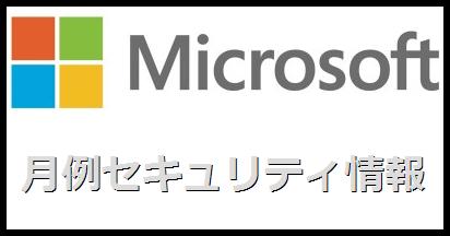 Windowsアップデート(月例セキュリティ情報)