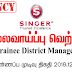 Vacancy In Singer (Sri Lanka) PLC  Post Of - Trainee District Manager