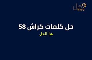 حل كلمات كراش رقم 58 مقاطع الكلمات