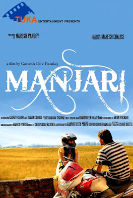 MANJARI 2016 Watch full nepali movie online for free