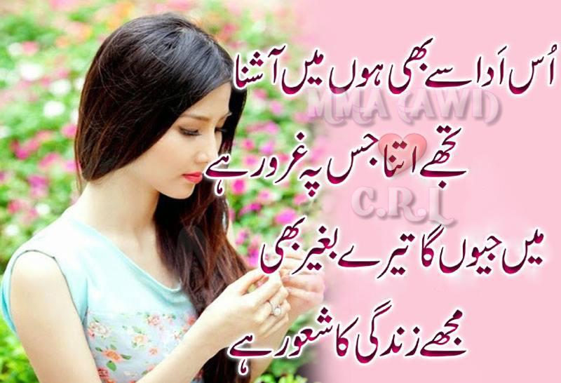 Urdu Quotes About Love Poetry Quotes - Crazy Romantic Love