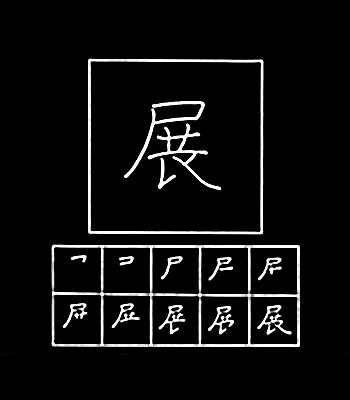 kanji exhibition