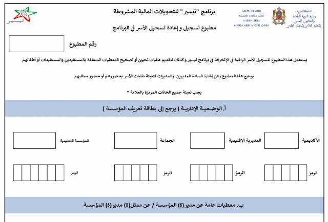 بطاقة التسجيل في برنامج تيسير مع رميد خاص بالأسر
