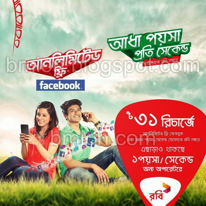 Robi-Unlimited-Free-Facebook-0.5-paisa-sec-Robi-1paisa-sec-Other-operators-At-31Tk-Recharge-offer