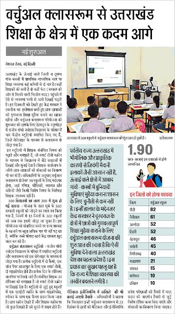 वचरुअल क्लासरूम से उत्तराखंड शिक्षा के क्षेत्र में एक कदम आगे