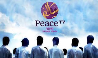 লাইভ দেখুন - পিস টিভি বাংলা, মানবতার সমাধান (Peace TV Bangla by Dr Zakir Naik)