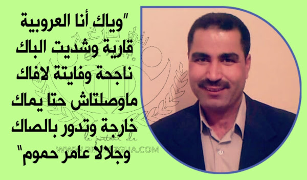 """قصيدة """" وياك انا العروبية """" - عمر الكرمي"""
