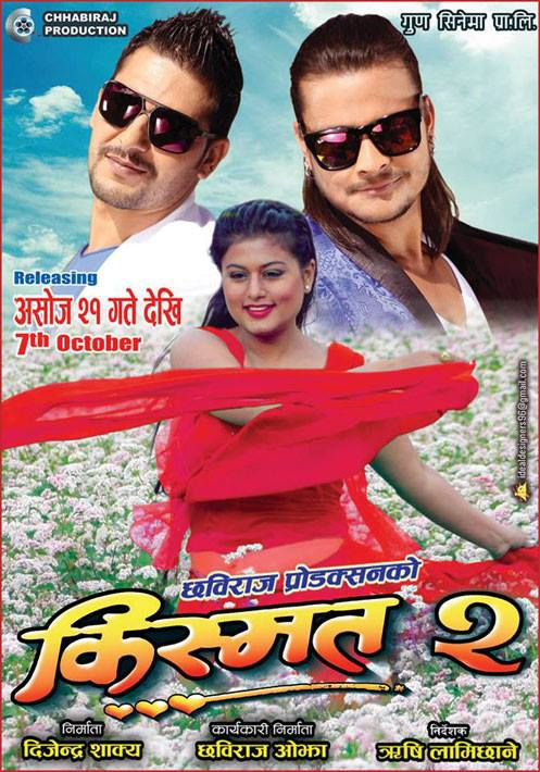 kismat 2 first look