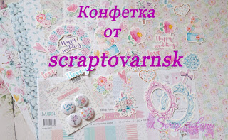 http://scraptovarnsk.blogspot.ru/2016/07/blog-post.html