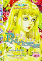 Princess เล่ม 73