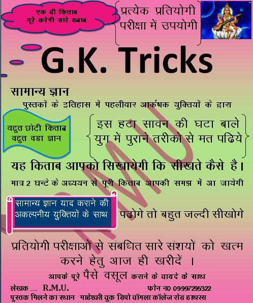 best book of rajasthan g.k
