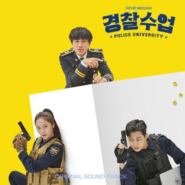Various Artists - 경찰수업 OST