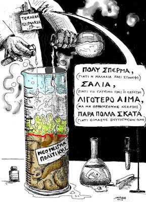 Γελοιογραφία του IaTriDis για τους πειραματισμούς του ΣΥΡΙΖΑ πάνω στο νεο μείγμα πολιτικής