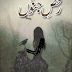 Free Download Urdu Novel Raqs e junoon  By Bushra Saeed