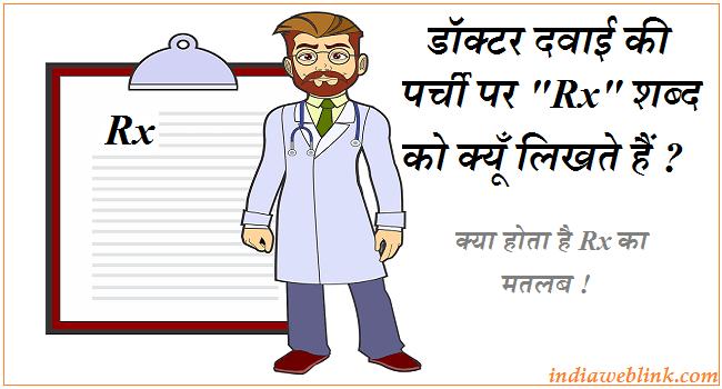 doctor parchi par rx kyo likhte hain dawai likhne se pehle doctor parchi par rx likhne ka matlab kya hai rx ka meaning in medical in hindi