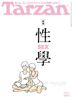 Tarzan (ターザン) Vol.724 raw zip dl