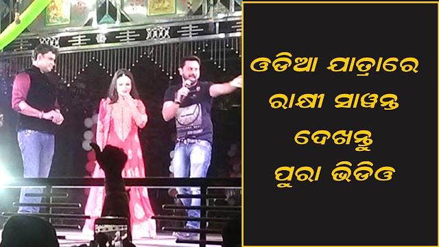 Rakhi Sawant In Khandagiri BBSR To Perform In Odia Jatra